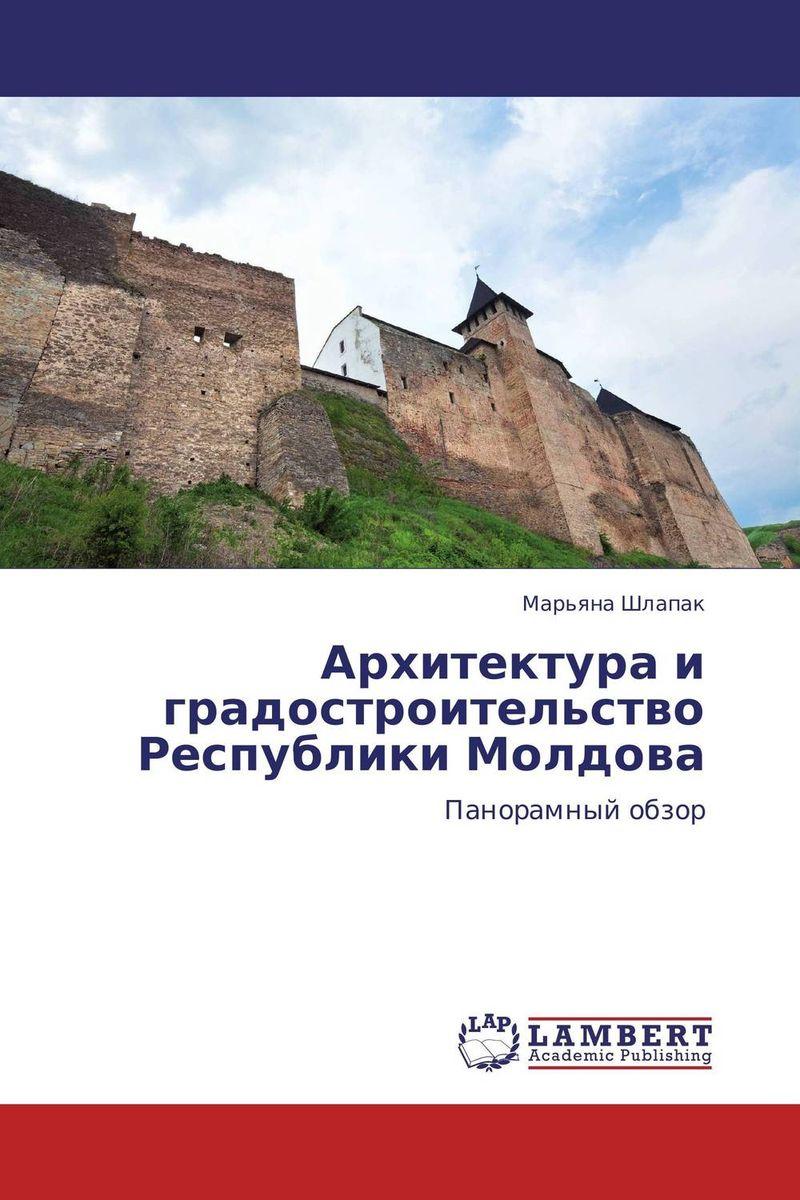 Архитектура и градостроительство Республики Молдова