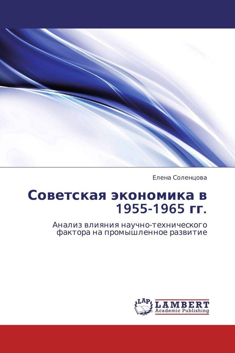 Советская экономика в 1955-1965 гг.