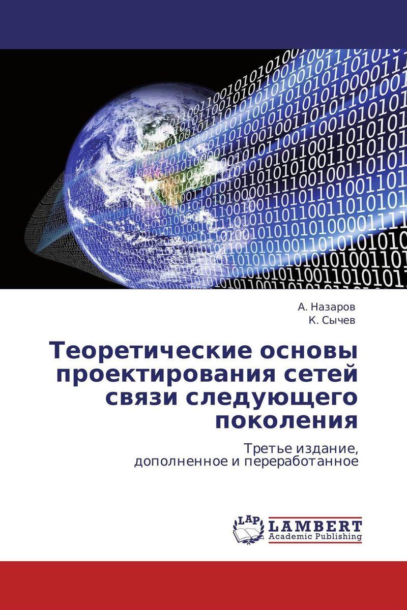 Теоретические основы проектирования сетей связи следующего поколения