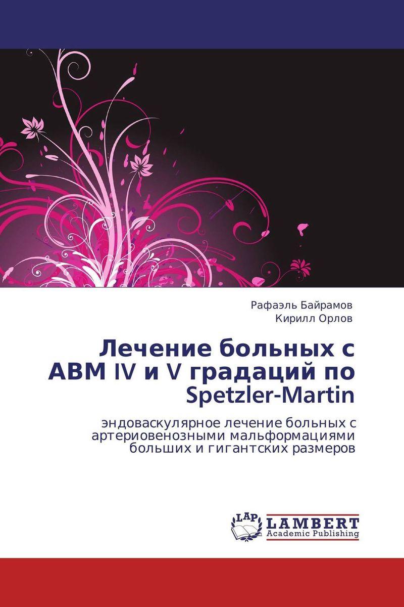 Лечение больных с АВМ IV и V градаций по Spetzler-Martin