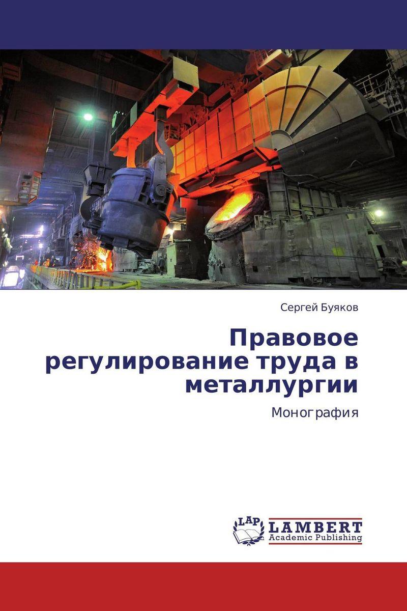 Сергей Буяков Правовое регулирование труда в металлургии