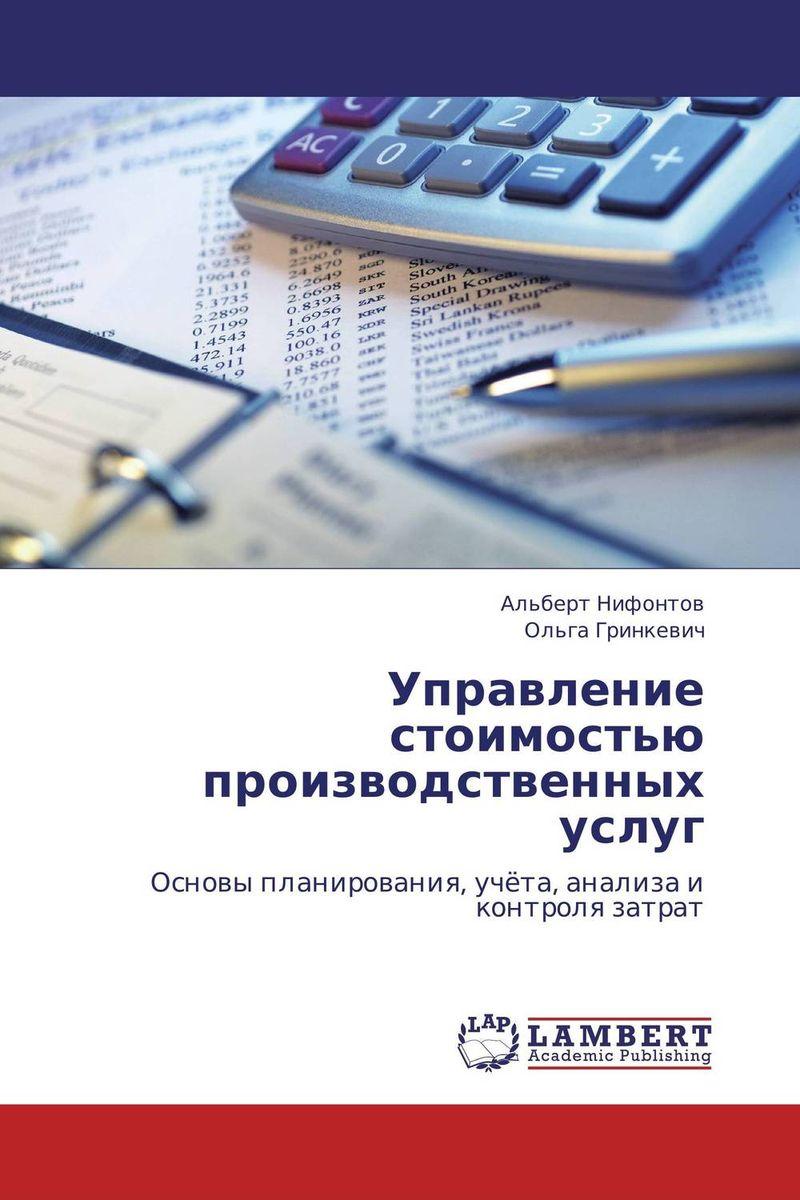 Управление стоимостью производственных услуг