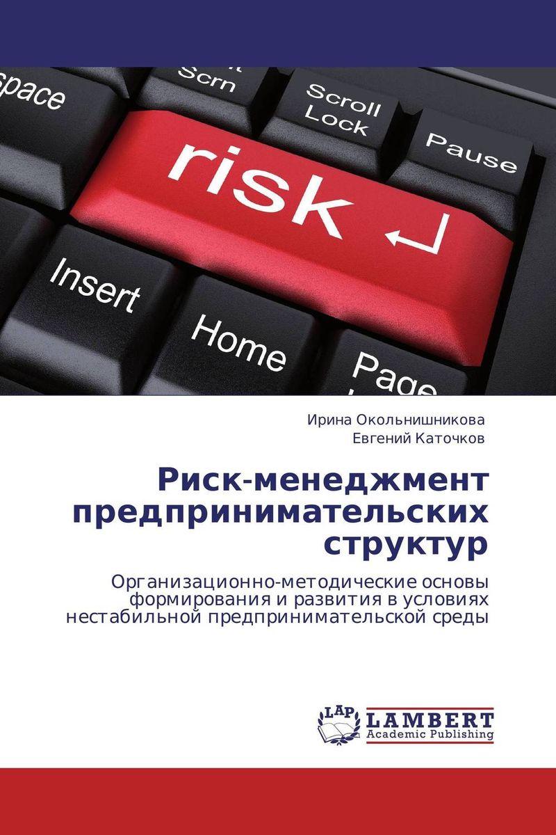 Риск-менеджмент предпринимательских структур