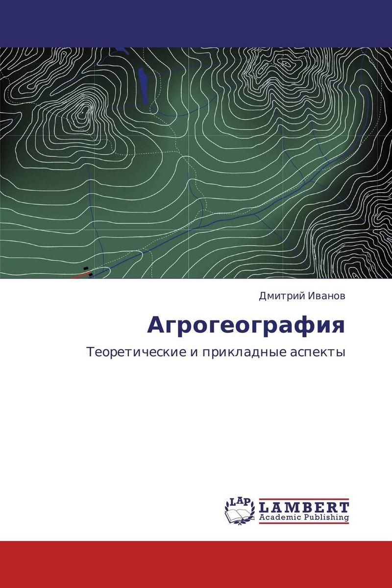 Агрогеография