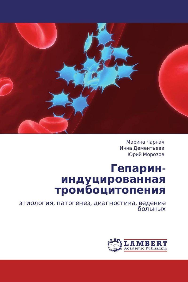 Гепарин-индуцированная тромбоцитопения