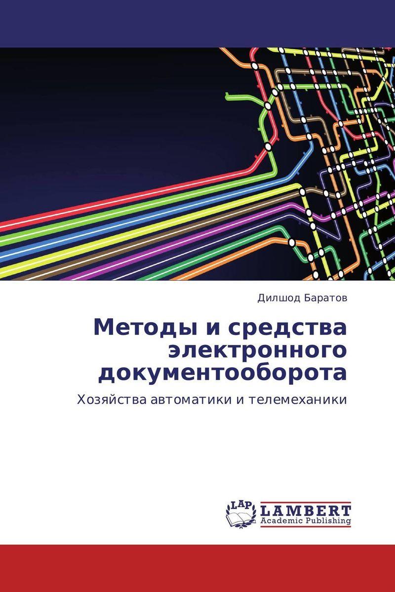 Дилшод Баратов Методы и средства электронного документооборота