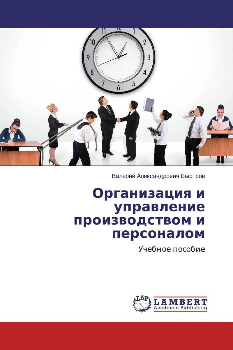 Организация и управление производством и персоналом