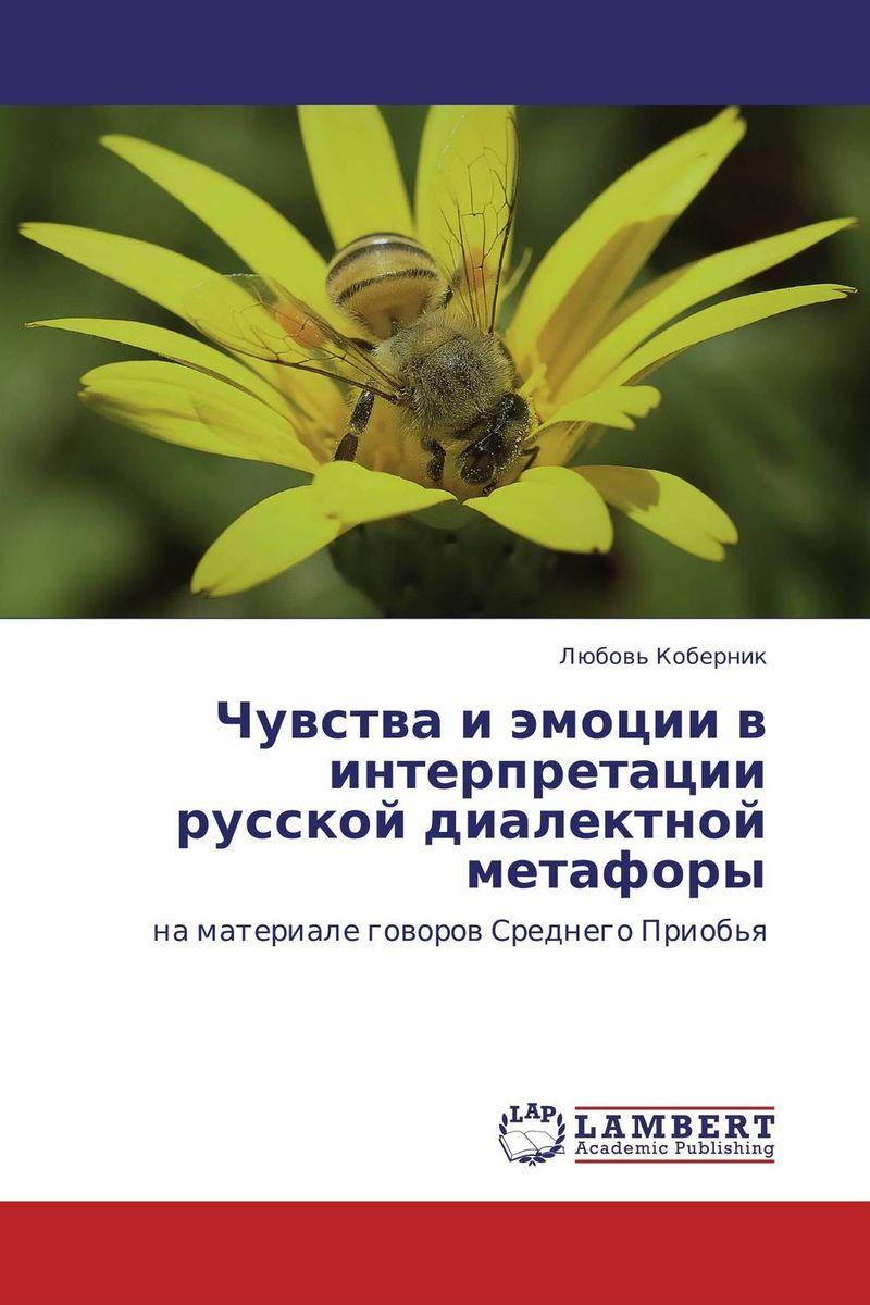 Чувства и эмоции в интерпретации русской диалектной метафоры