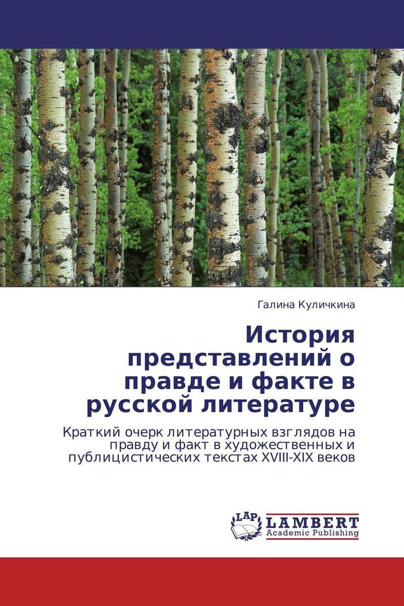 История представлений о правде и факте в русской литературе