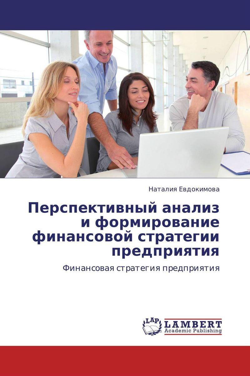 Перспективный анализ и формирование финансовой стратегии предприятия