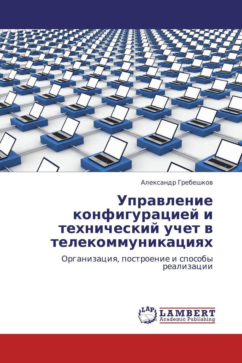 Управление конфигурацией и технический учет в телекоммуникациях
