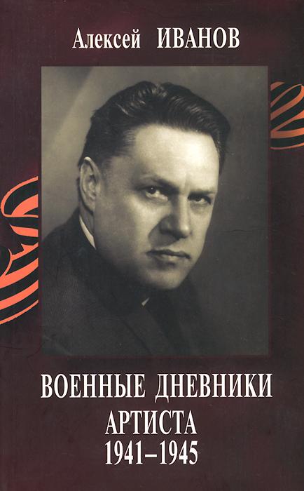 Алексей Иванов. Военные дневники артиста (+ CD-ROM)