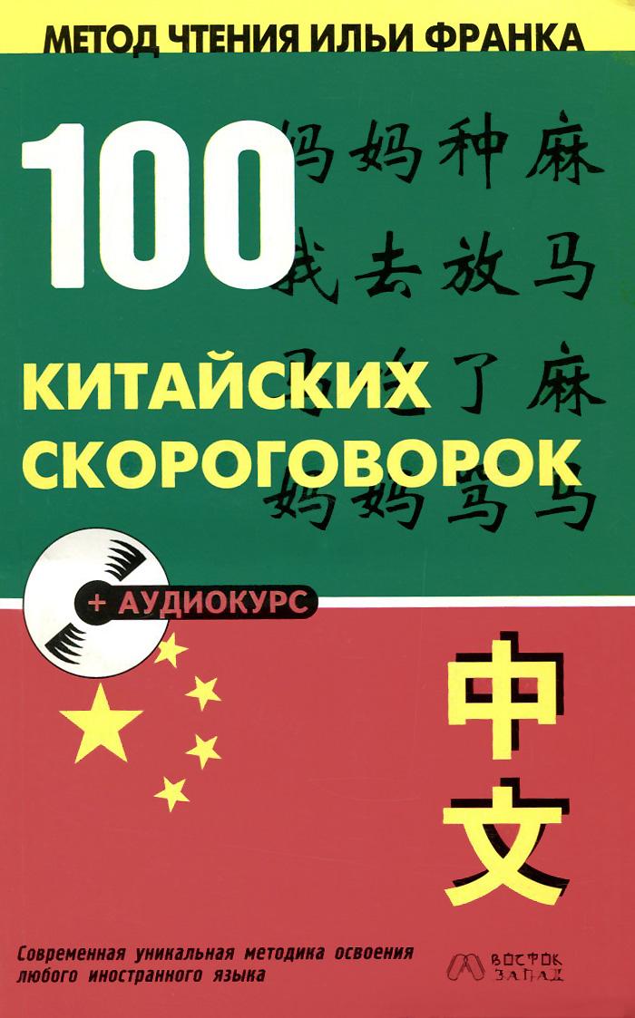 100 китайских скороговорок ( 5-17-042904-5, 5-478-00536-3 )