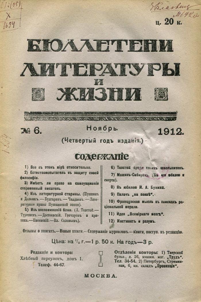 Бюллетени литературы и жизни, №6, ноябрь 1912