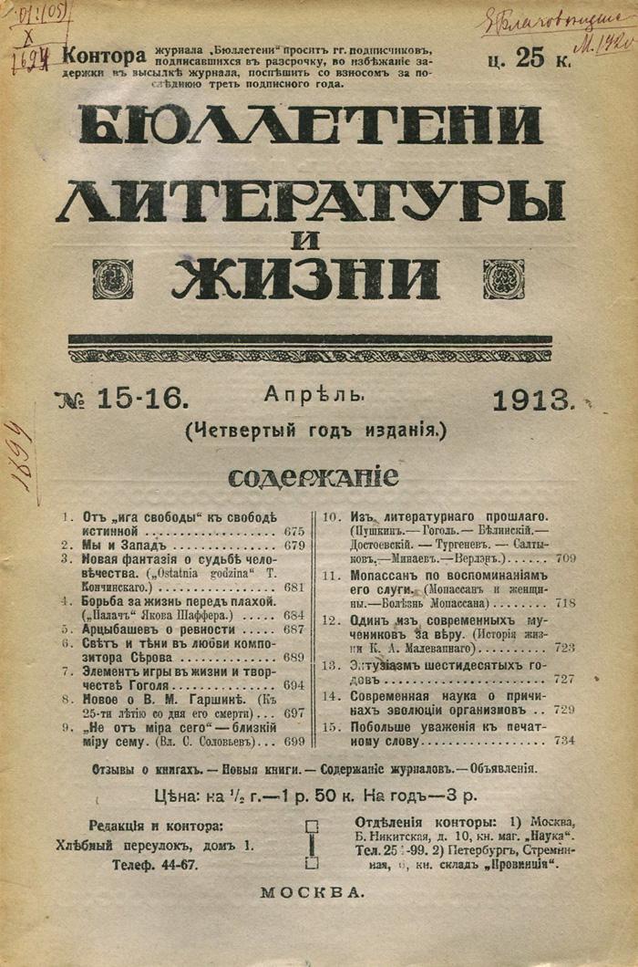 Бюллетени литературы и жизни, №15-16, апрель 1913