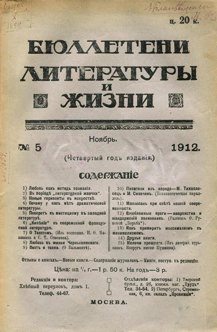 Бюллетени литературы и жизни, №5, ноябрь 1912
