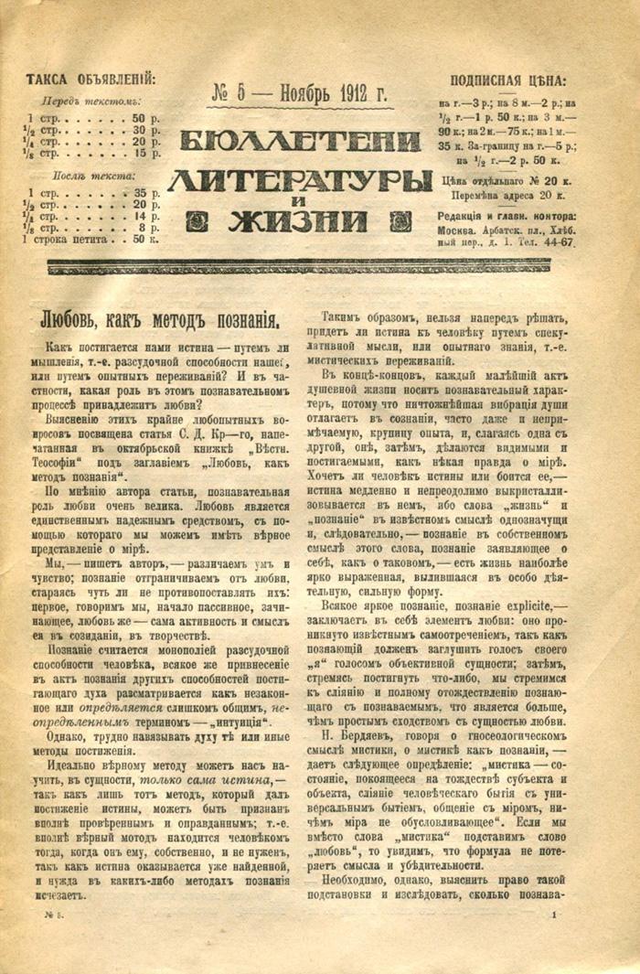 Бюллетени литературы и жизни, № 5, ноябрь 1912