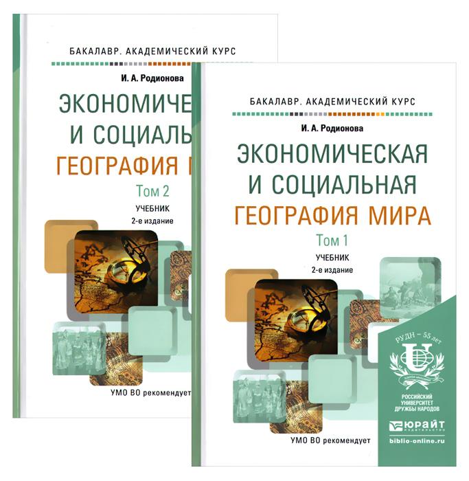 Экономическая и социальная география мира. Учебник. В 2 томах (комплект)