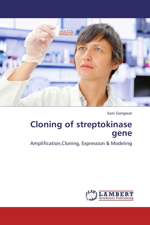 Cloning of streptokinase gene