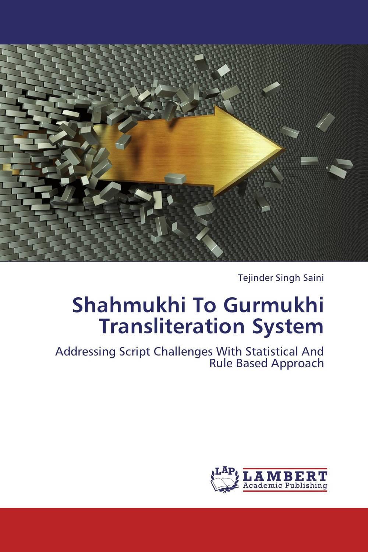 Shahmukhi To Gurmukhi Transliteration System