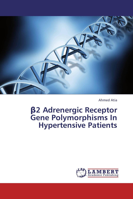 ?2 Adrenergic Receptor Gene Polymorphisms In Hypertensive Patients