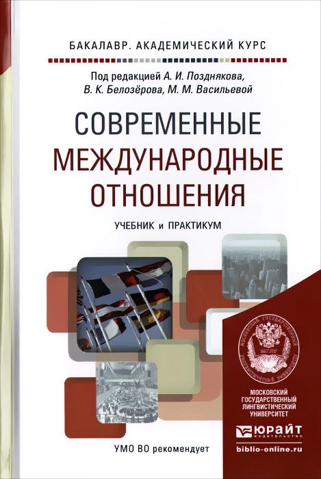 Современные международные отношения. Учебник и практикум
