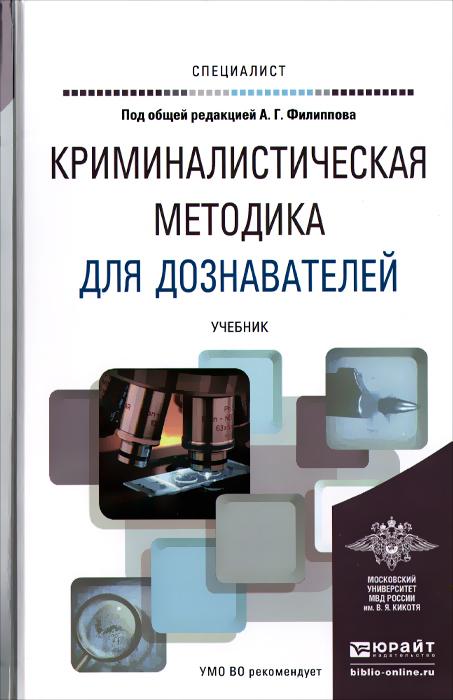 Криминалистическая методика для дознавателей. Учебник