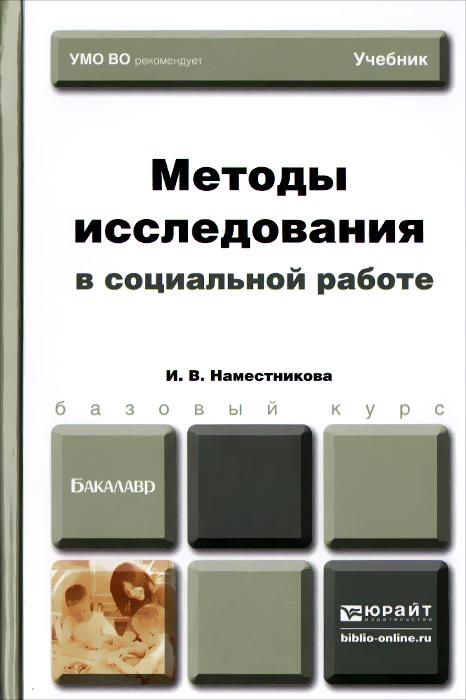 Методы исследования в социальной работе. Учебник