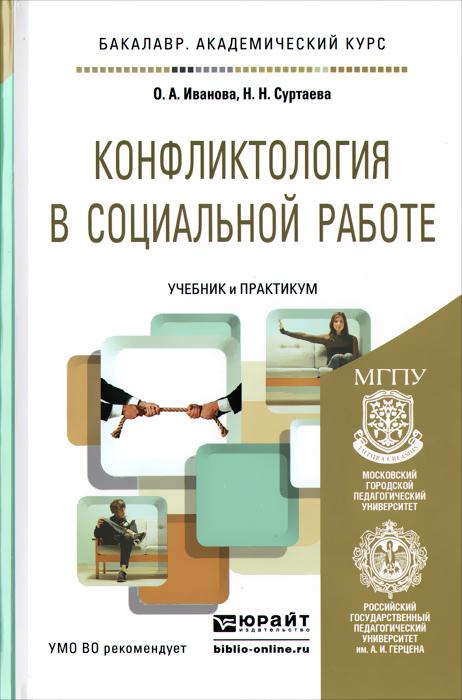 Конфликтология в социальной работе. Учебник и практикум12296407Конфликтология как наука и конфликт как явление действительности основная тема учебника. Особый акцент сделан на специфику социальной работы в разных сферах жизнедеятельности, с разными категориями населения (инвалиды, безработные, люди пожилого возраста) и социальными институтами (семьи, образовательные организации, социально-реабилитационные центры, учреждения социального обслуживания и др.). Учебник практико-ориентирован, содержит большое количество диагностик уровня конфликтности социума и отдельных групп и личностей, методик и технологий исследования и управления социальными конфликтами, а также упражнения, игры, приемы, техники, технологии профилактики и разрешения социальных конфликтов. Рассматриваются реальные конфликтные ситуации из деятельности социальных работников. Направления подготовки/специальности: Социальная работа 040100 (521100); Социальная работа 040101 (350500); Социальная работа 040400; Социальная работа 040401; Социальная работа 39.03.02; Социальная...
