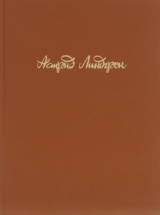 Астрид Линдгрен. Собрание сочинений в 6 томах. Том 4