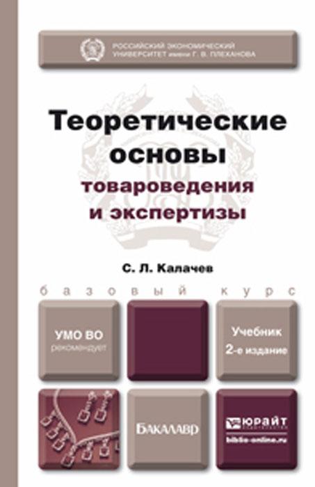 Теоретические основы товароведения и экспертизы. Учебник для бакалавров