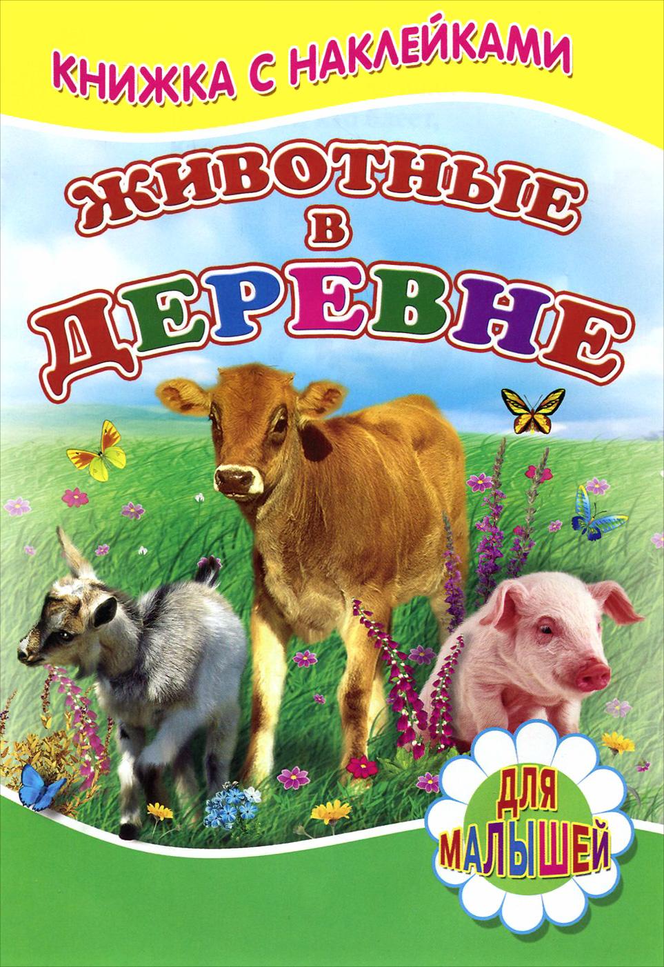 Животные в деревне. Книжка с наклейками