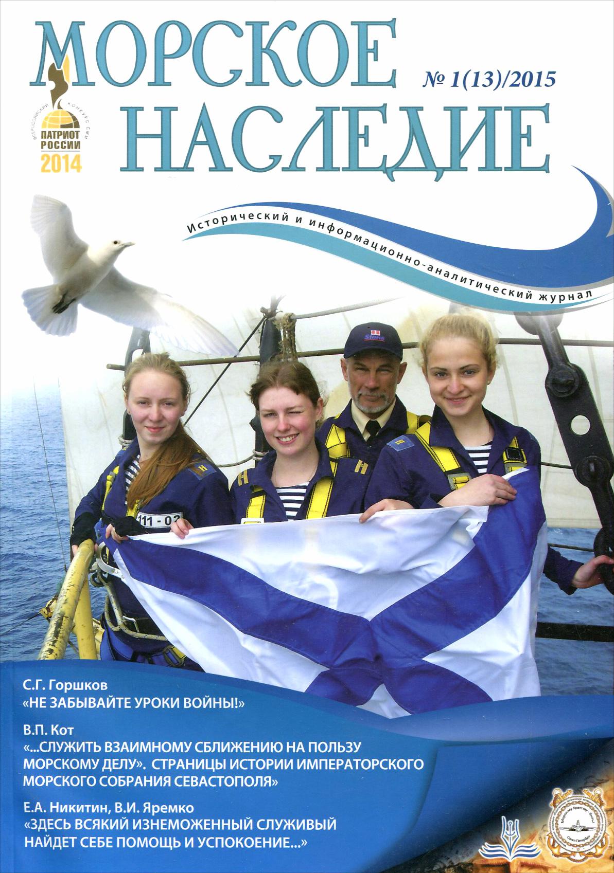 Морское Наследие, № 1(13), 2015