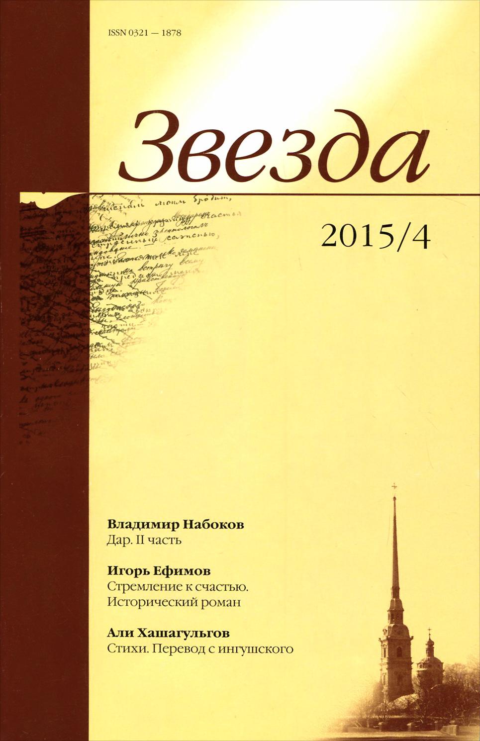 Звезда, №4, 2015