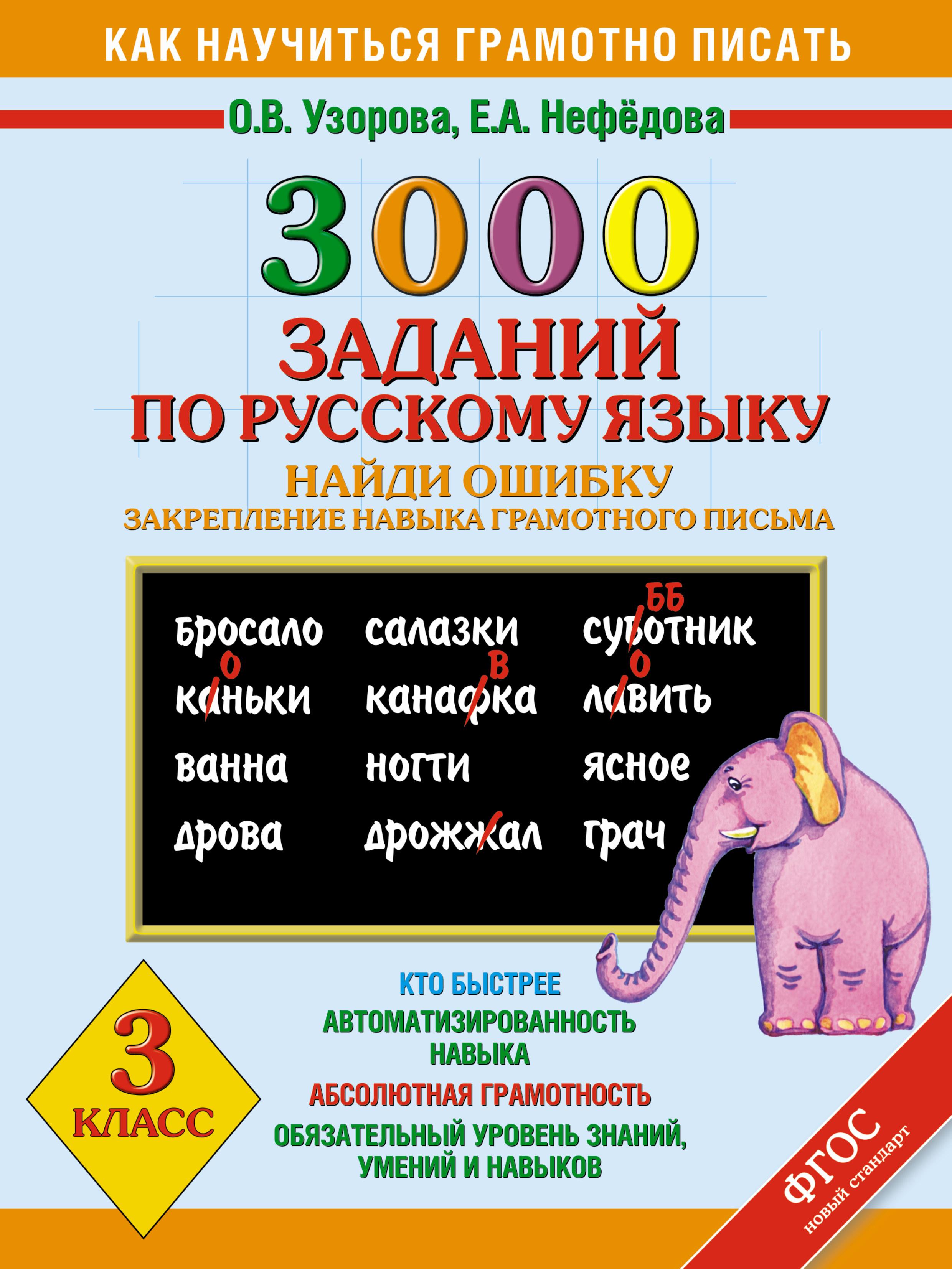 3000 примеров по русскому языку. Найди ошибку. Закрепление навыка грамотного письма. 3 класс