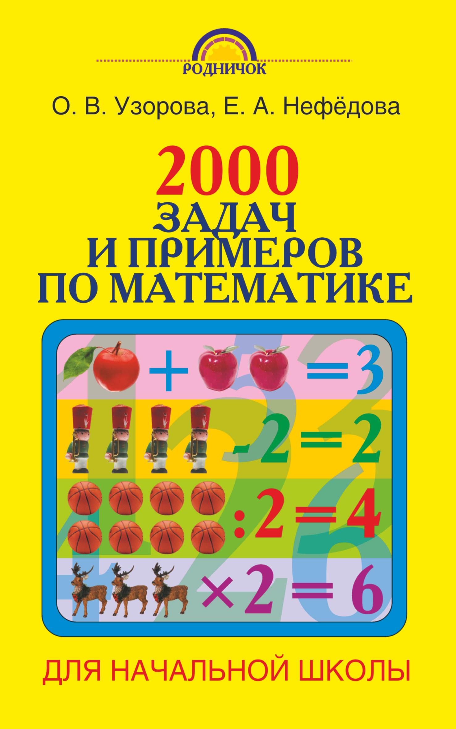 2000 задач и примеров по математике для начальной школы