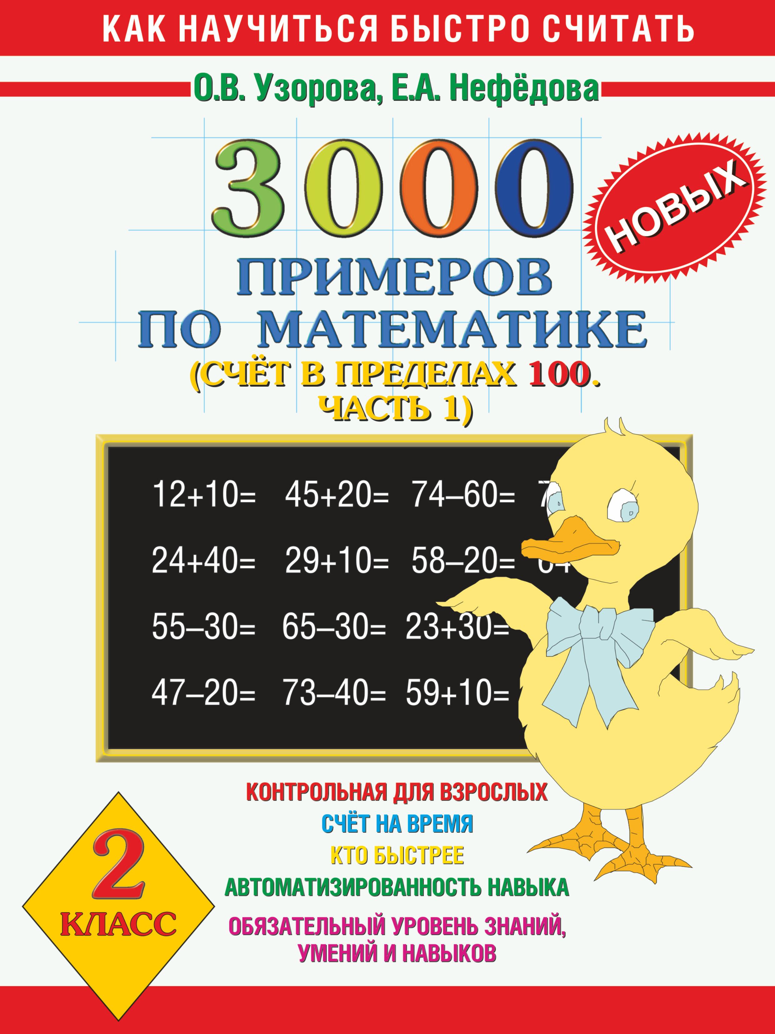 3000 новых примеров по математике. Счет в пределах 100. В 2 частях. Часть 1. 2 класс