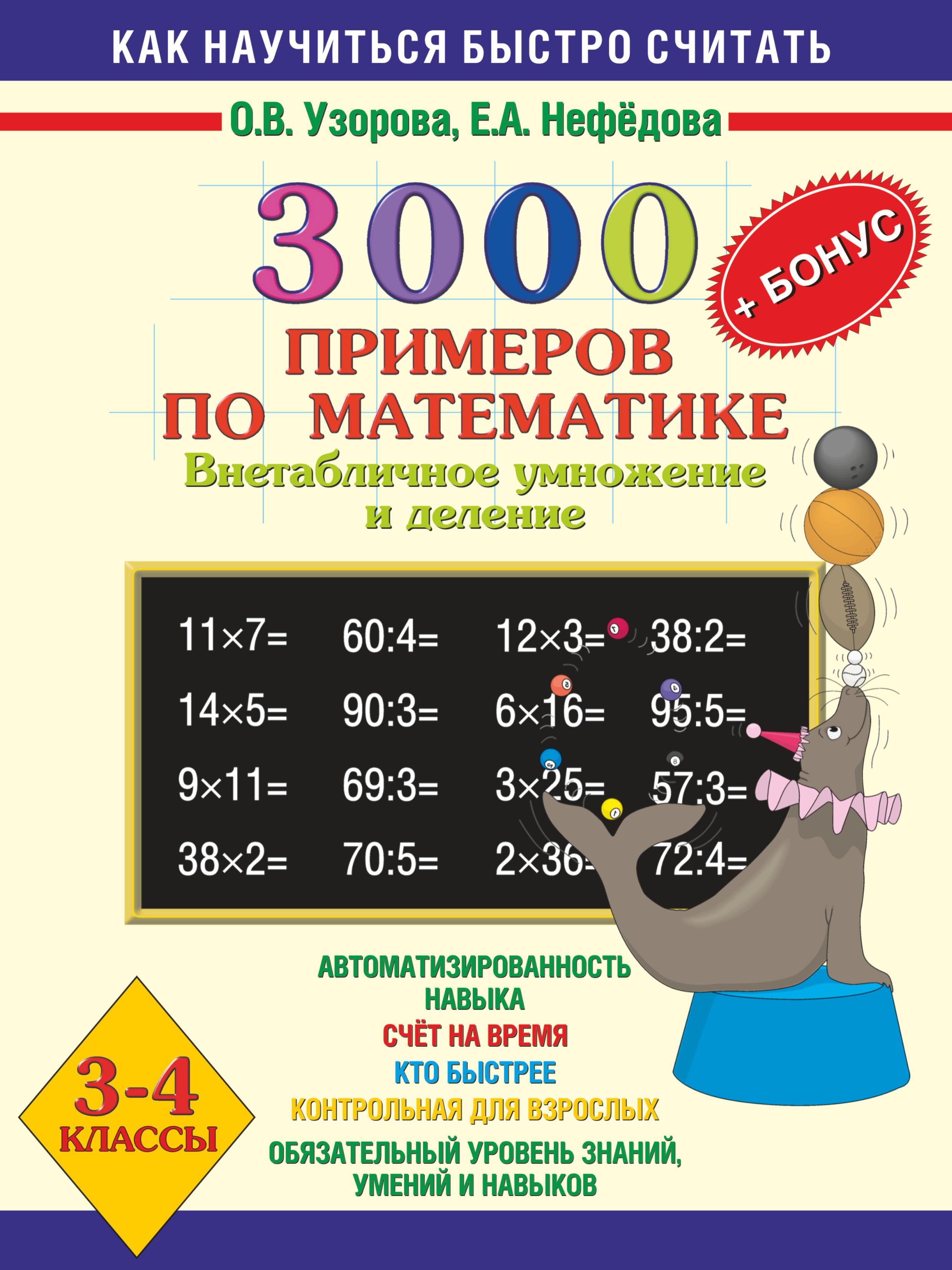 3000 примеров по математике. Внетабличное умножение и деление. 3-4 классы + бонус