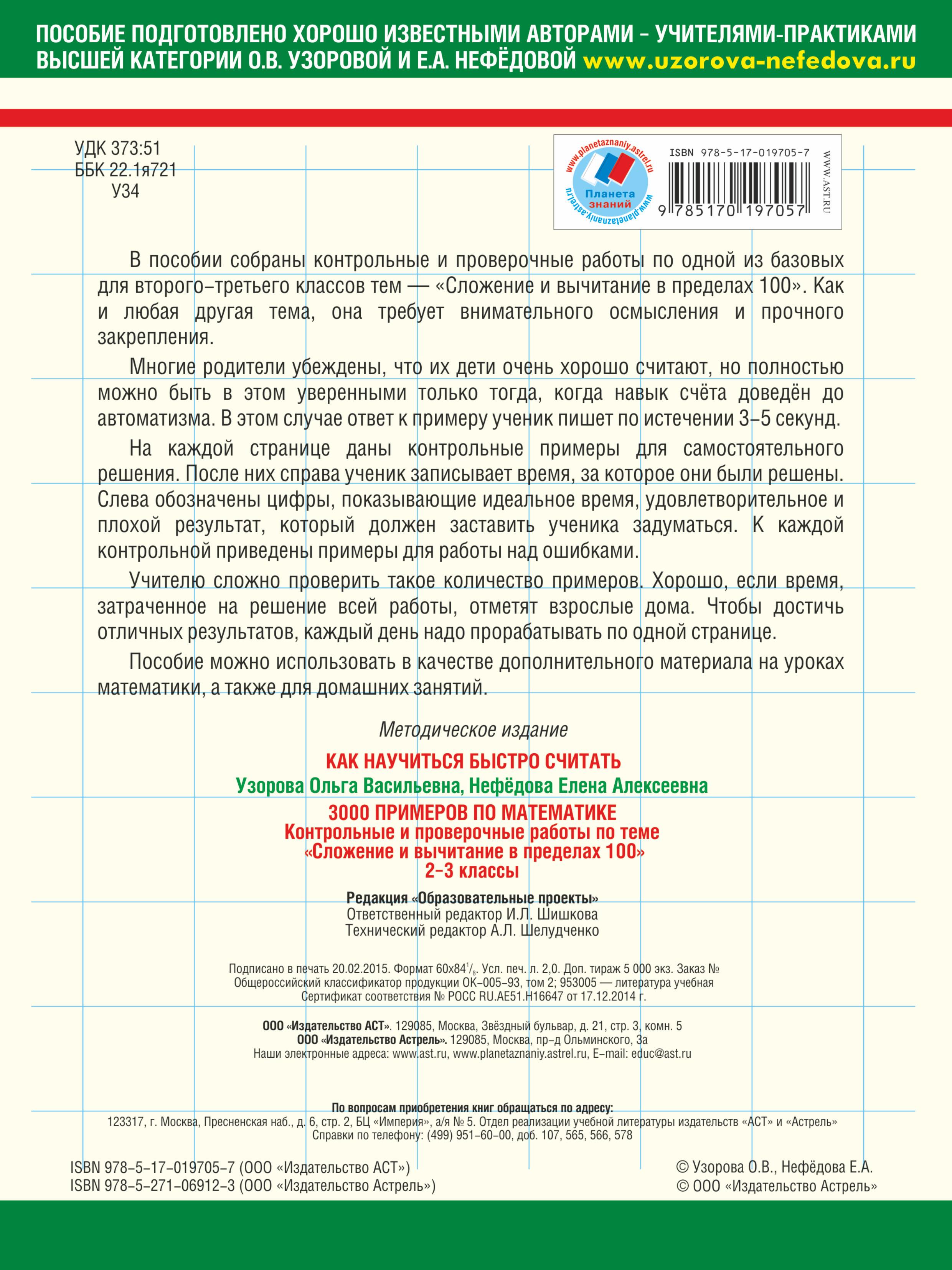 """Математика. 2-3 классы. 3000 примеров. Контрольные и проверочные работы по теме """"Сложение и вычитание в пределах 100"""""""