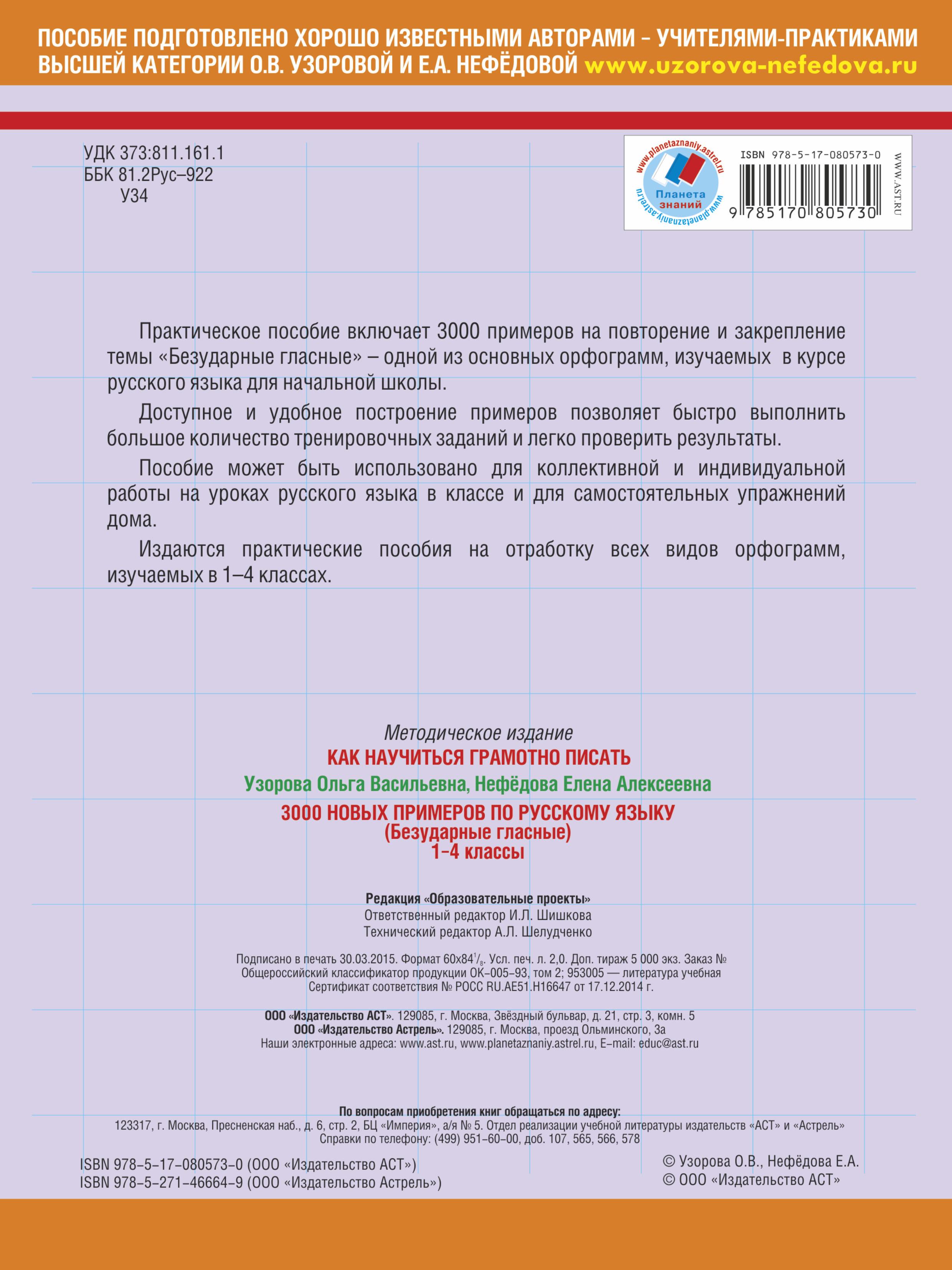 Русский язык. 1-4 классы. 3000 примеров. Безударные гласные. Практическое пособие