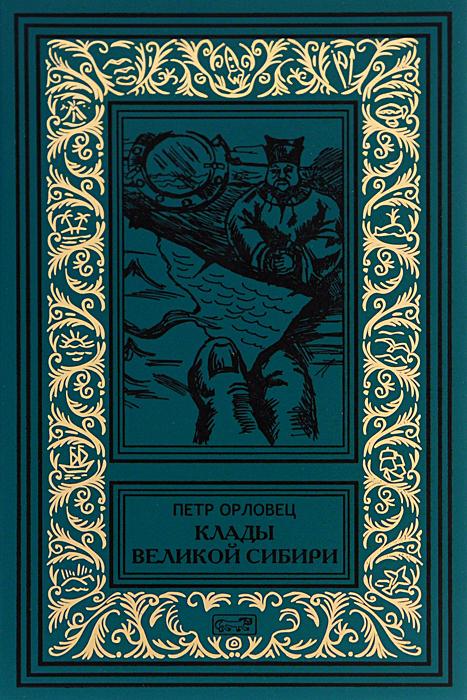 Клады Великой Сибири