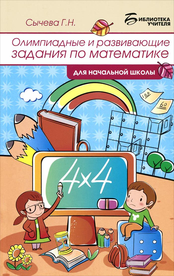 Математика. Олимпиадные и развивающие задания в начальной школе