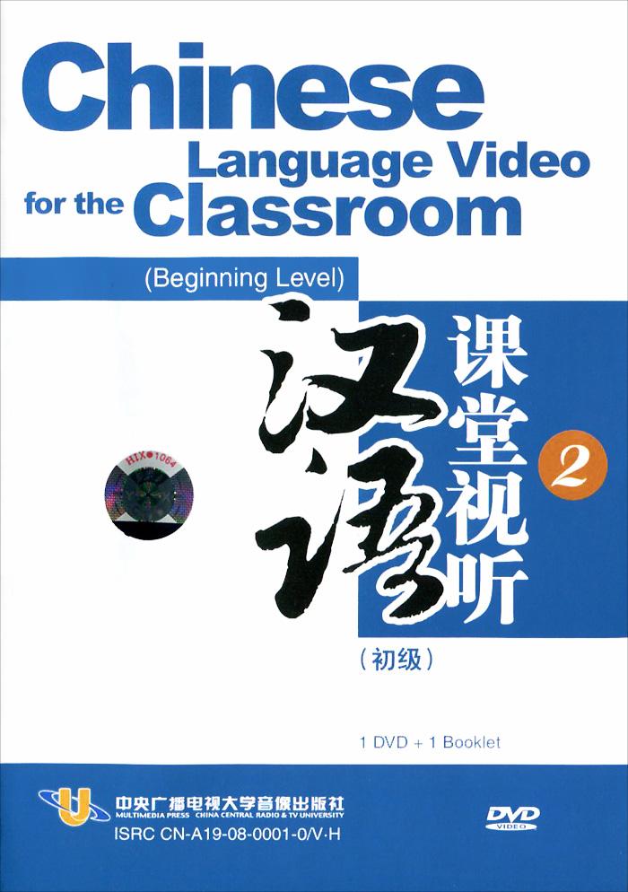 Chinese Language Video for the Classroom: Beginning Level 2 (видеокурс DVD)