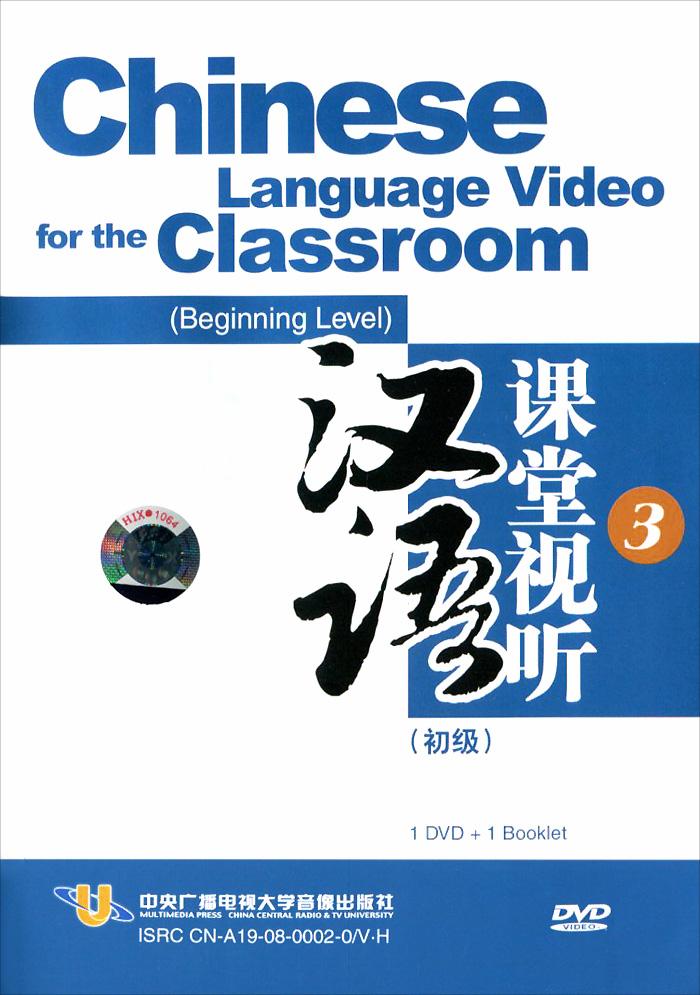 Chinese Language Video for the Classroom: Beginning Level 3 (видеокурс DVD)