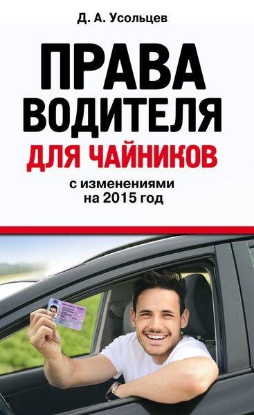 Права водителя для чайников с изменениями на 2015 год ( 978-5-699-77220-9 )