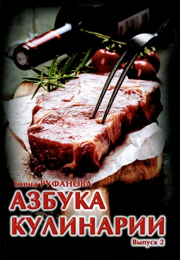 Азбука кулинарии. Выпуск 2