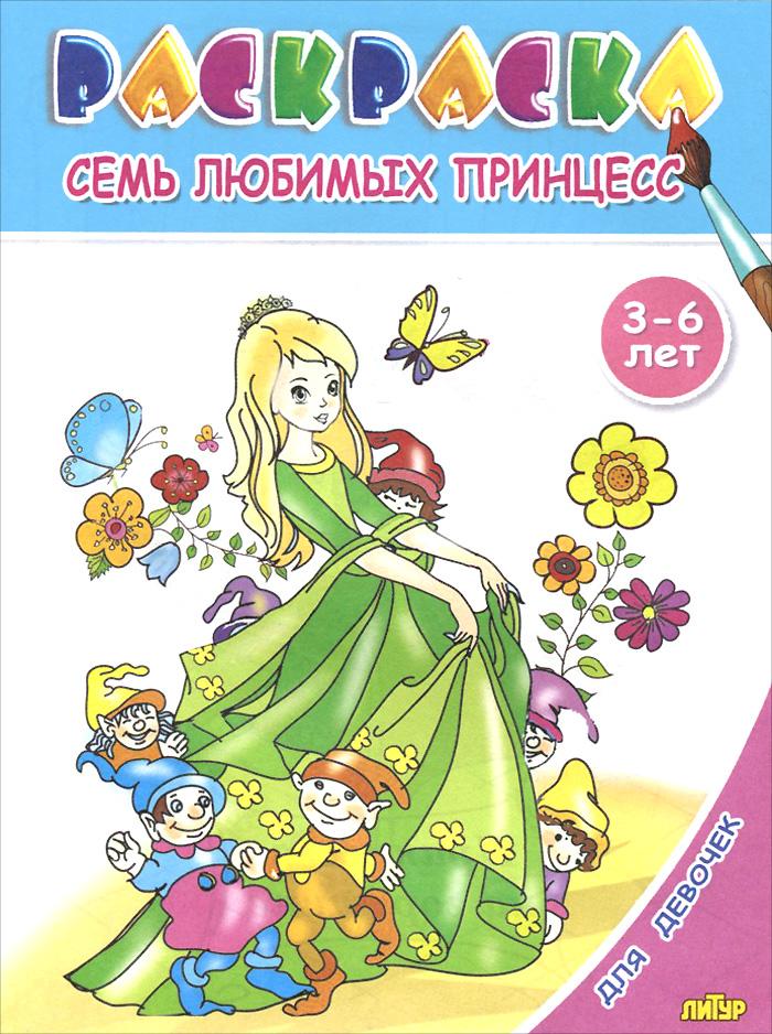 Семь любимых принцесс. Раскраска. 3-6 лет