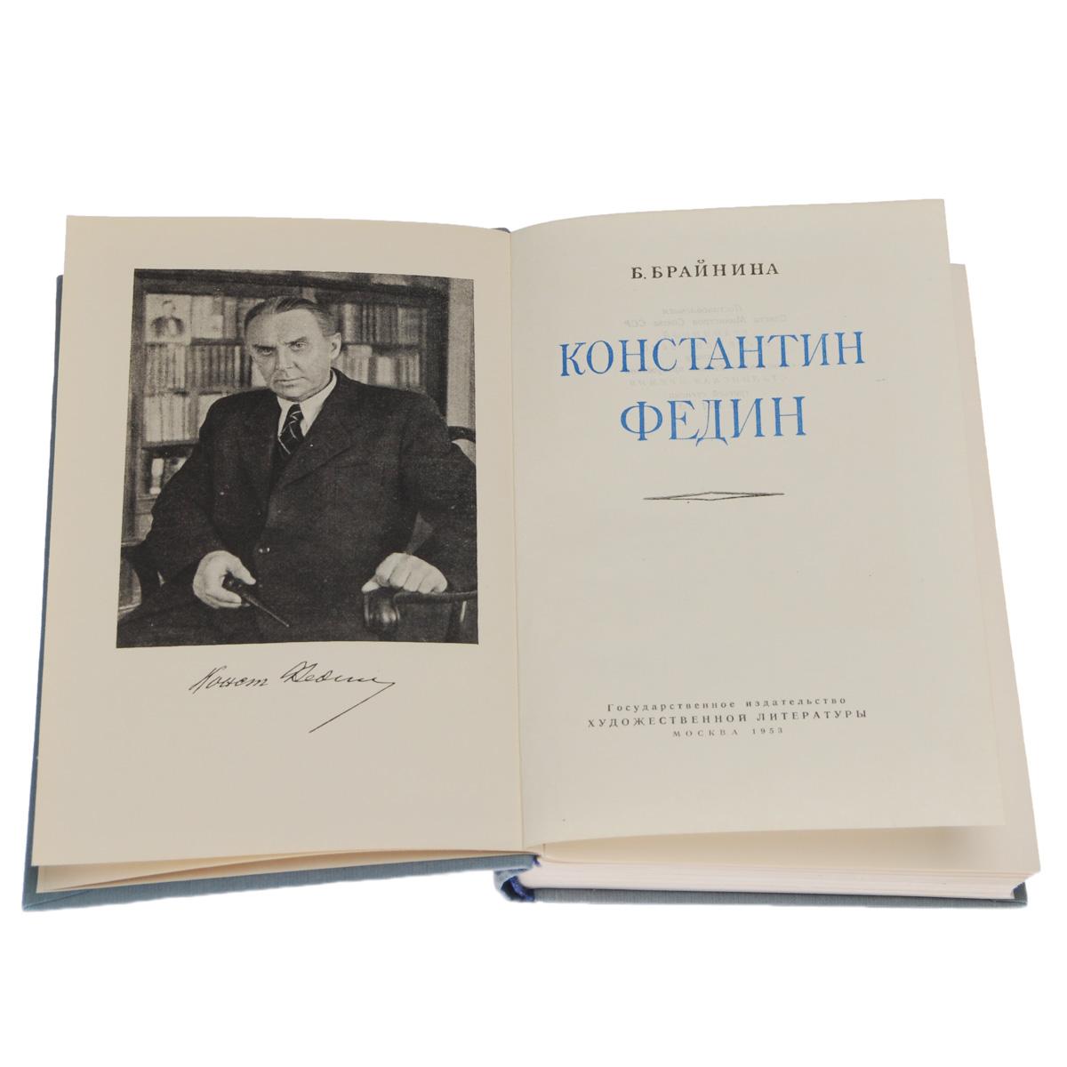 Константин Федин