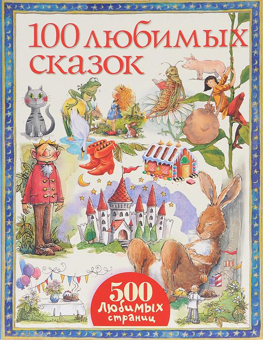 100 любимых сказок12296407В прекрасно иллюстрированной книге собраны 100 сказок, легенд и мифов со всего мира: народные и авторские, древние и современные. Вас ждут Баба-Яга и Красная Шапочка, Золушка и Счастливый принц, Оловянный солдатик и Кот в сапогах, а так же менее известные, но прекрасные и удивительные русские, ирландские, норвежские, арабские, американские сказки и легенды. Для детей дошкольного и младшего школьного возраста.