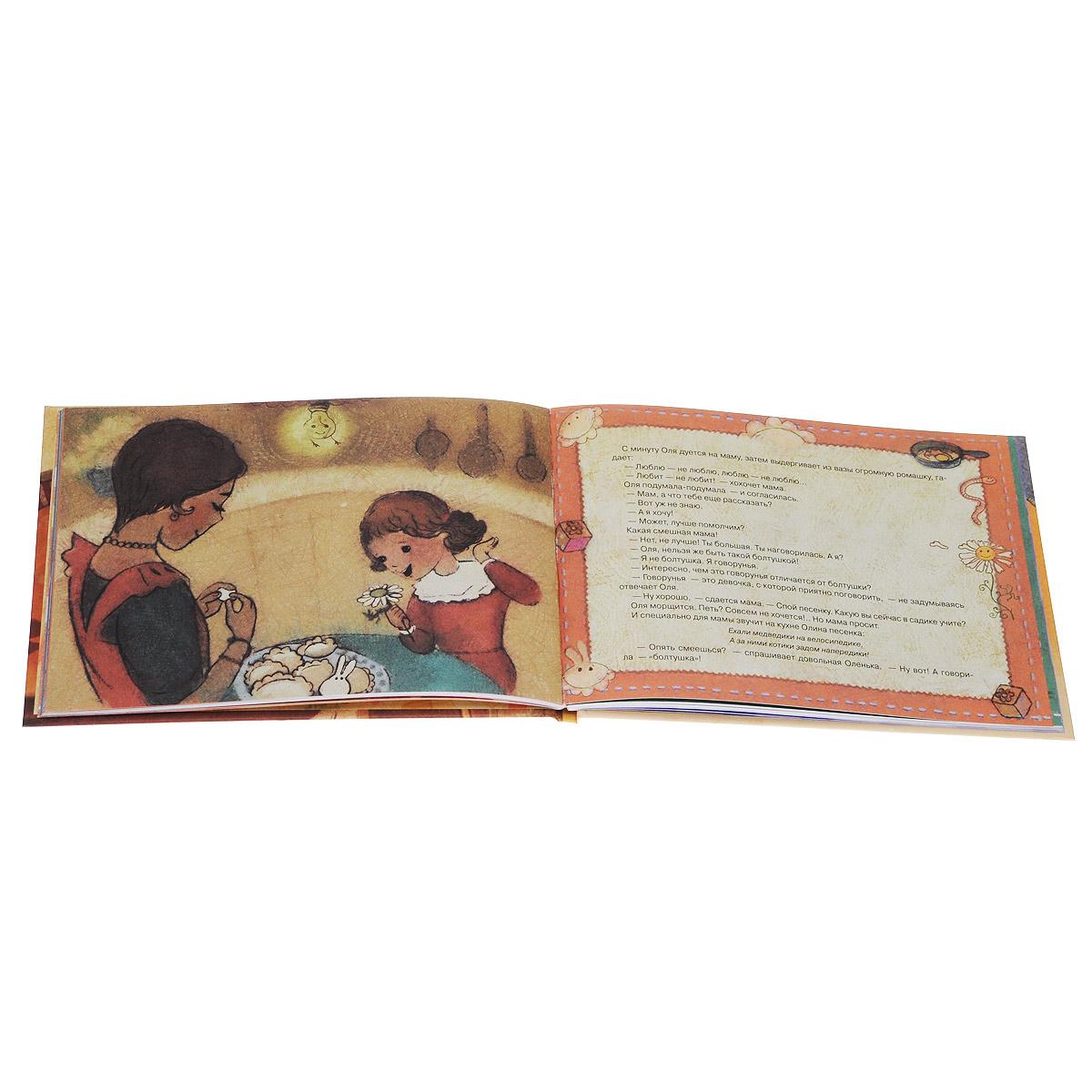 Сказки от слёз. Сонные сказки. Сказки от капризов (комплект из 3 книг)